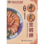 中式烹调师(第2版)(基础知识)