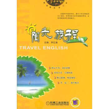 阳光旅程——香草莓英语口语系列