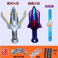 奥特曼银河火花变身器儿童玩具召唤器发光面具剑披风男孩人套装