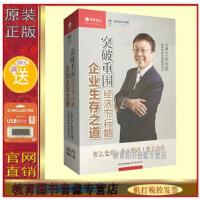 正版包发票 突破重围 经济下行期企业生存之道 余世维(6DVD+1U盘)光盘影碟片 正规北京增值税机打发票 满500送