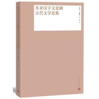 东亚汉字文化圈古代文学论集