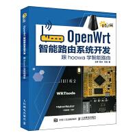 OpenWrt智能路由系统开发 跟hoowa学智能路由