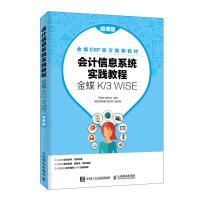 会计信息系统实践教程(金蝶K/3 WISE)(微课版)
