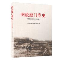 图说厦门党史(新民主主义革命时期)
