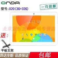 【支持礼品卡+送支架包邮】昂达 X20 平板电脑 10.1英寸 十核处理器 (3G内存+32G存储) 吃鸡游戏平板 2
