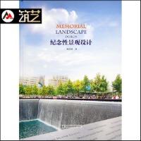纪念性景观设计 名人历史事件纪念公园文化公园 陵墓园 纪念馆 博物馆 区景观设计 基础理论与案例实践 图文书籍