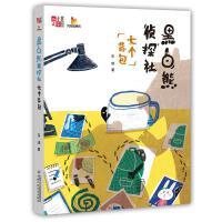 七个背包/黑白熊侦探社 中国少年儿童新闻出版总社(中国少年儿童出版社)