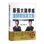 强大脑李威 教练袁文魁