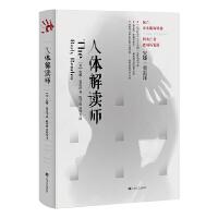 人体解读师(血手印系列)