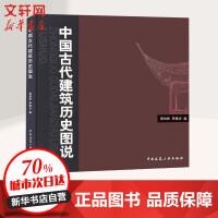中国古代建筑历史图说 中国建筑工业出版社