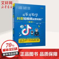 从零开始学抖音短视频运营和推广(第2版) 清华大学出版社