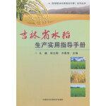 吉林省水稻生产实用指导手册