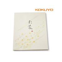 日本KOKUYO国誉355 高品质花色信纸/竖线/淡黄护眼/B5
