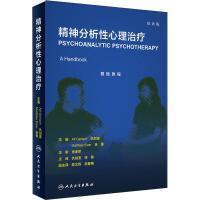 精神分析性心理治疗 双语版 人民卫生出版社