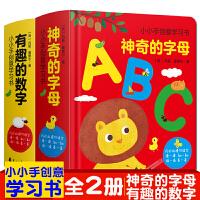 神奇字母abc+有趣的数字123全套2册 0-3-6岁宝宝数字英语早教书数学英文字母卡片早教启蒙认知翻翻书幼儿英语启蒙