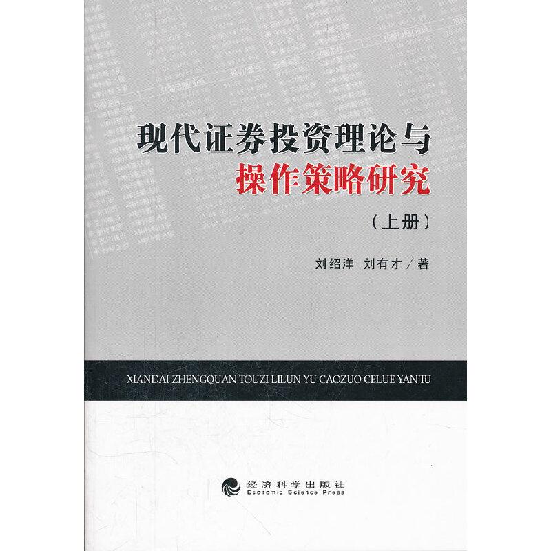 现代证券投资理论与操作策略研究
