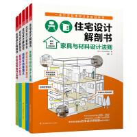 住宅设计解剖书套装(隔断收纳整理术+舒适空间规划魔法+靓屋设计必胜法+家具与材料设计法则+住宅品质提升法则)(一套出卖
