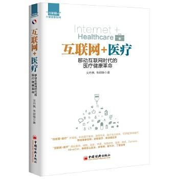 互联网+医疗(pdf+txt+epub+azw3+mobi电子书在线阅读下载)