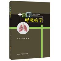 微创呼吸病学