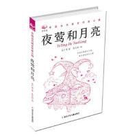 回音壁 中国当代寓言作家小辑:夜莺和月亮