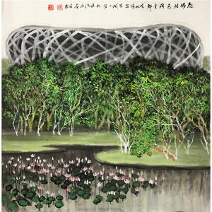 赵准旺《宏伟鸟巢》著名画家