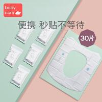babycare一次性马桶垫产妇旅行孕产妇垫纸防水便携30片
