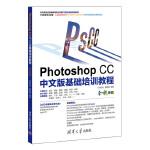 Photoshop CC中文版基础培训教程