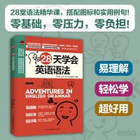 28天学会英语语法 江苏科学技术出版社
