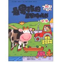男孩的益智游戏书动物 (英) 德林・泰勒 ,李尚 ,(英)西蒙・雅培 绘 9787530133293