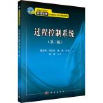 过程控制系统(第3版) 科学出版社