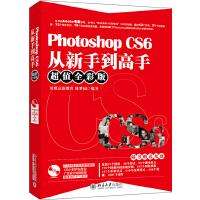 Photoshop CS6从新手到高手(超值全彩版)
