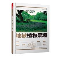 地被植物景观植物造景丛书周厚高园林配置绿化应用栽培设计书籍园林植物园林绿化园林应用栽培应用绿化设计植物设计 978757