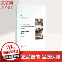 世界新闻传播史(第3版) 陈力丹 著