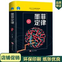 墨菲定律 黄金法则 人生定律 成功励志方法畅销书