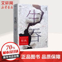 生吞 浙江文艺出版社