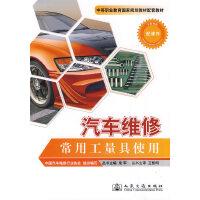 汽车维修常用工量具使用