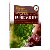中国少儿科普经典小品文名家精选・细菌的衣食住行