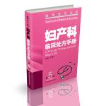 妇产科临床处方手册(第5版)