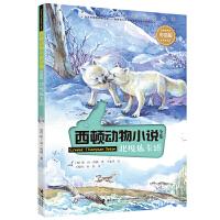 西顿动物小说:北极狐卡塔(彩绘版)