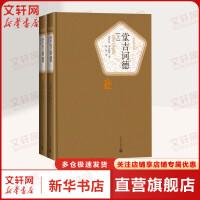 堂吉�X德(上下) 人民文�W出版社