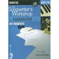 【旧书二手书8成新】流行歌曲写作和声() [美] 吉米・卡库里斯(Jimmy Kachulis),孔宏伟 978710
