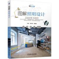 图解照明设计 机械工业出版社
