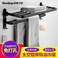 免打孔浴巾架折叠卫生间毛巾架黑色太空铝五金挂件浴室置物架壁挂