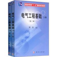 电气工程基础(第2版)(全2册) 科学出版社