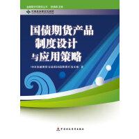 《国债期货产品制度设计及应用策略》