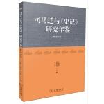 司马迁与《史记》研究年鉴(2012年卷)