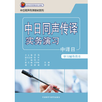 中日同声传译实务演习中译日学习辅导用书