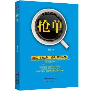抢单(pdf+txt+epub+azw3+mobi电子书在线阅读下载)