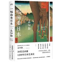 一幅画看日本 影响宫崎骏的动画电影ju匠 吉卜力创办人【浦睿文化出品】