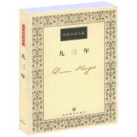 雨果小说全集:九三年 (1999年老版雨果文集 )